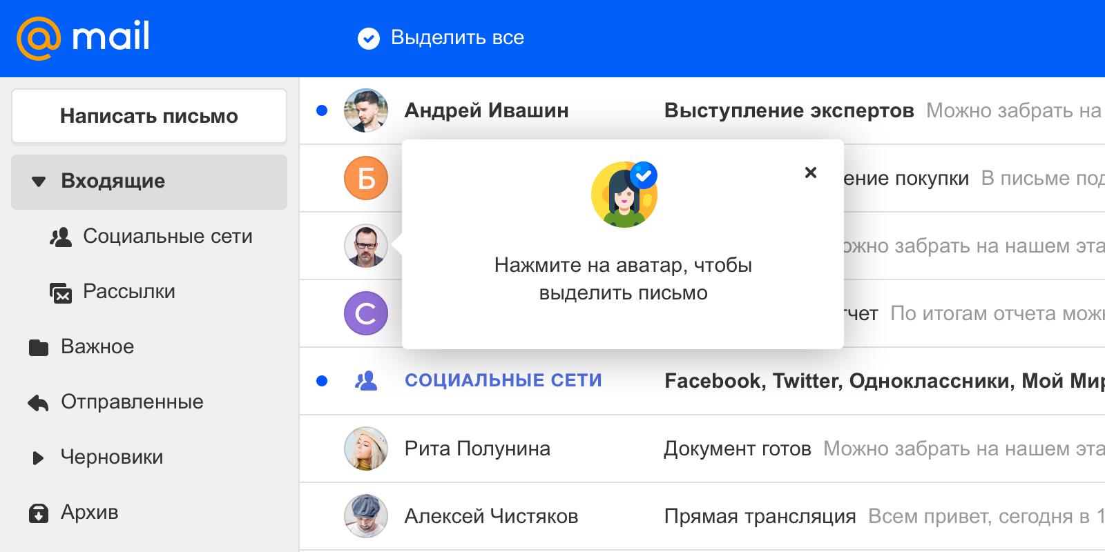Новая Почта Mail.ru и при чем тут осьминог - 35