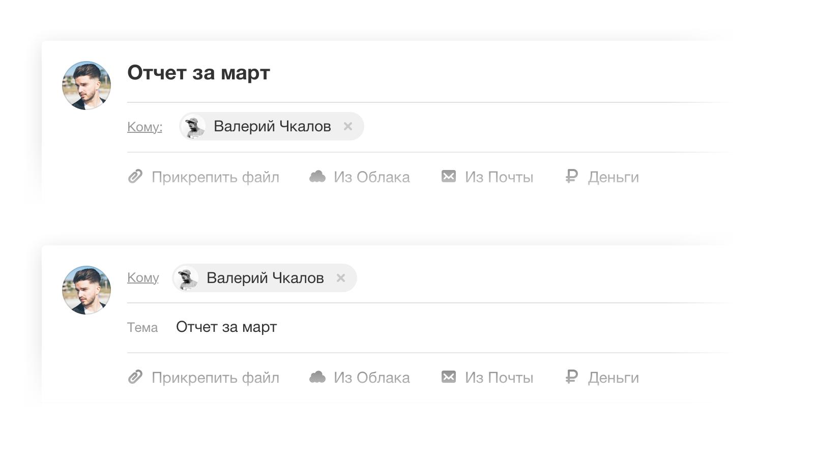 Новая Почта Mail.ru и при чем тут осьминог - 36
