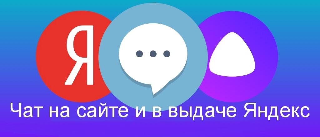 Чат на сайте и в выдаче Яндекс