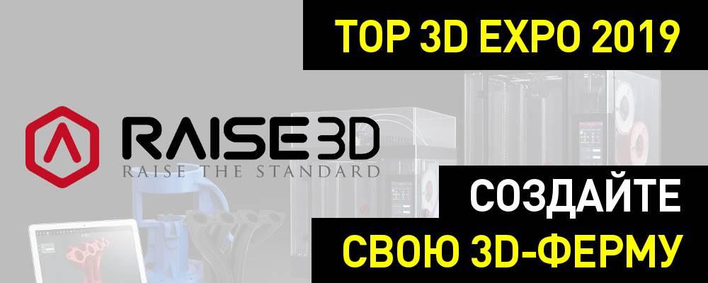 Темы Top 3D Expo: Создайте свою 3D-ферму с Raise3D - 1