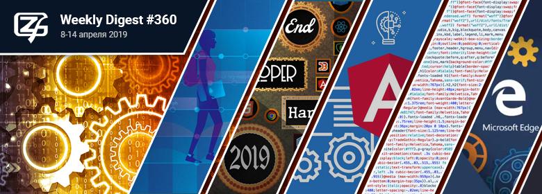 Дайджест свежих материалов из мира фронтенда за последнюю неделю №360 (7 — 14 апреля 2019) - 1