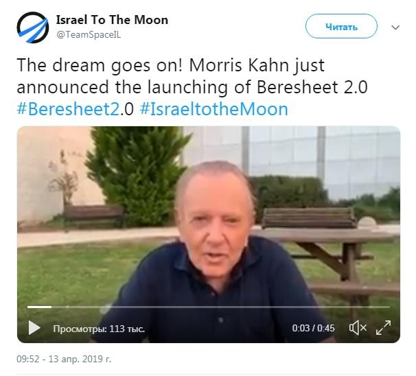 Лунная миссия «Берешит» — разбор аварии, анонсирование запуска разработки аппарата «Берешит 2.0» - 34