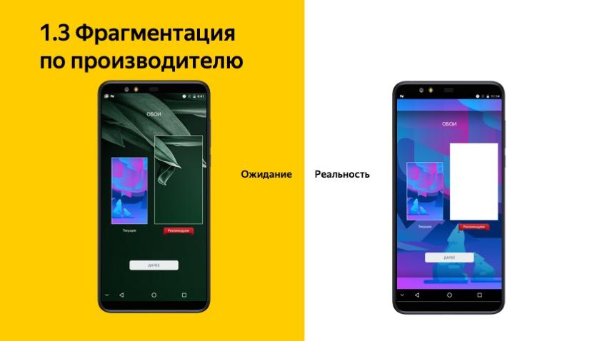 Секреты API Android-устройств. Доклад Яндекса - 10