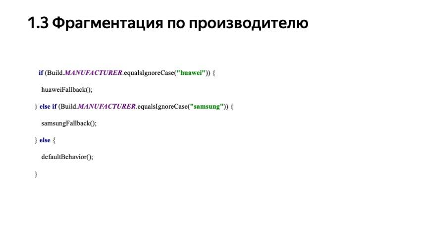 Секреты API Android-устройств. Доклад Яндекса - 11