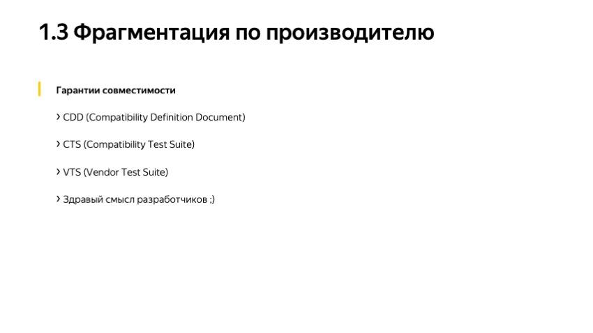 Секреты API Android-устройств. Доклад Яндекса - 12