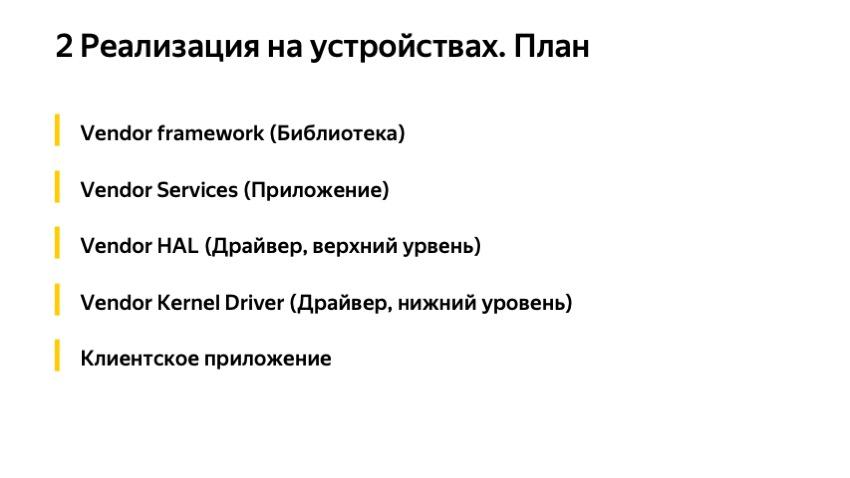 Секреты API Android-устройств. Доклад Яндекса - 15
