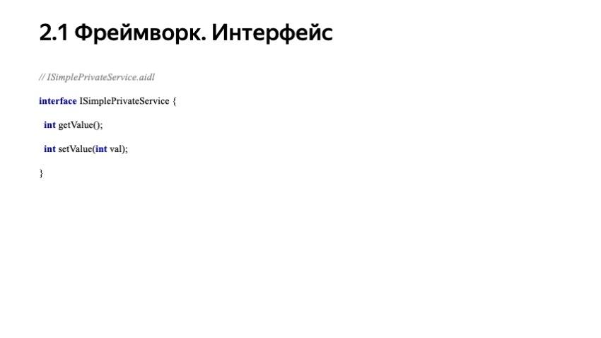 Секреты API Android-устройств. Доклад Яндекса - 16