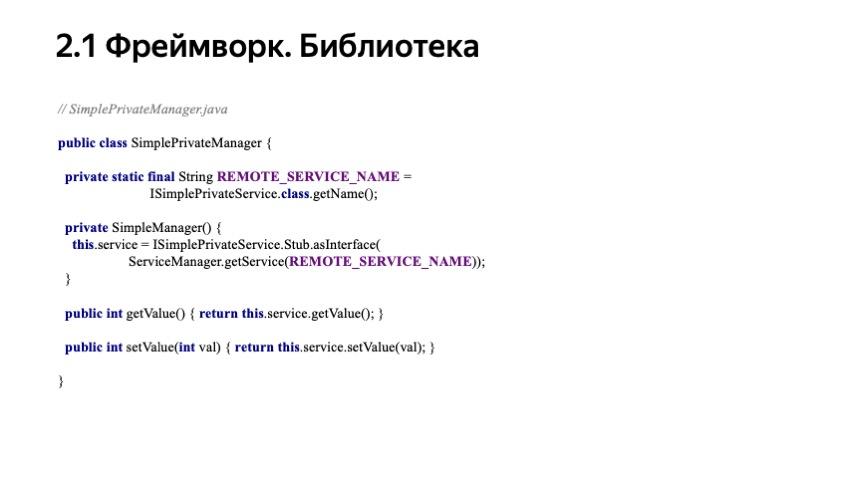 Секреты API Android-устройств. Доклад Яндекса - 17