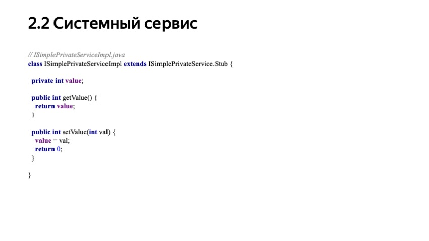 Секреты API Android-устройств. Доклад Яндекса - 18
