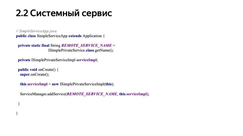 Секреты API Android-устройств. Доклад Яндекса - 19