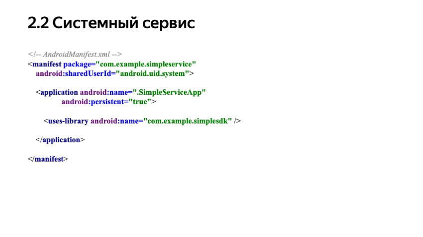 Секреты API Android-устройств. Доклад Яндекса - 20