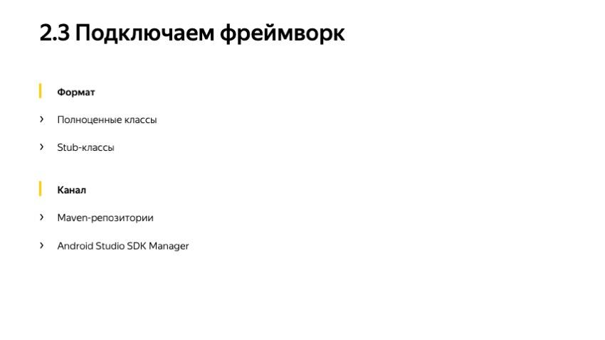 Секреты API Android-устройств. Доклад Яндекса - 21