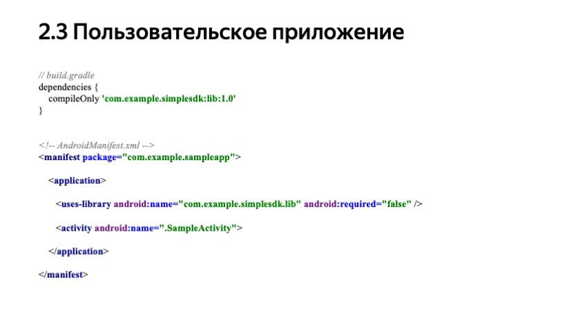 Секреты API Android-устройств. Доклад Яндекса - 22