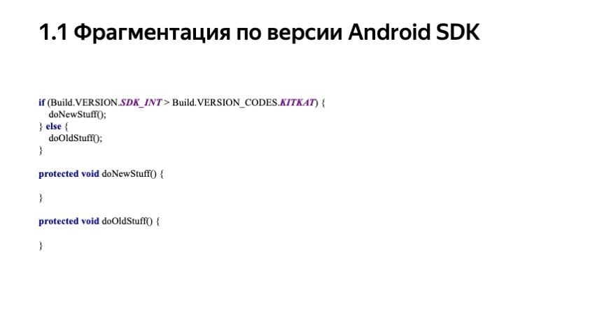 Секреты API Android-устройств. Доклад Яндекса - 3