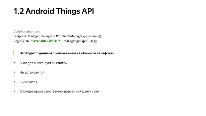 Секреты API Android-устройств. Доклад Яндекса - 8
