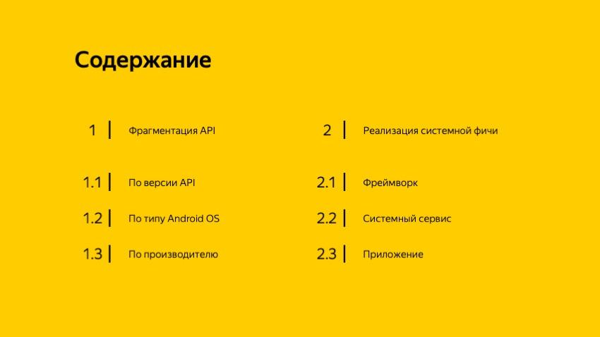 Секреты API Android-устройств. Доклад Яндекса - 1