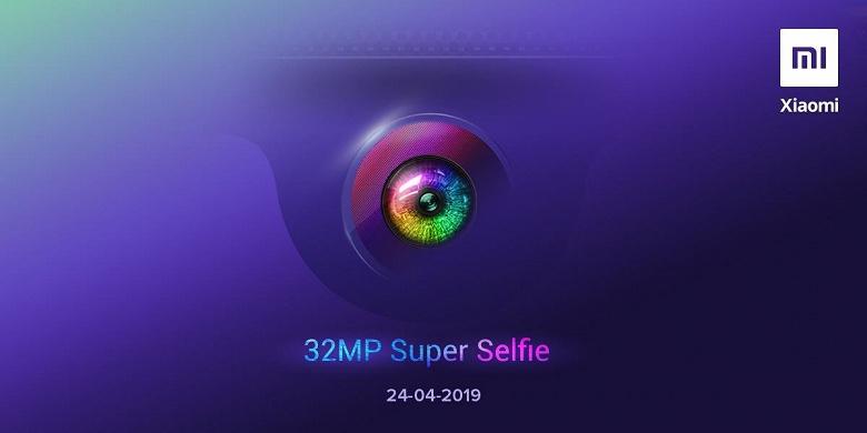 Следующий смартфон Redmi выйдет 24 апреля – это будет «селфикамерофон» Redmi Y3 с большой батареей и водозащитой