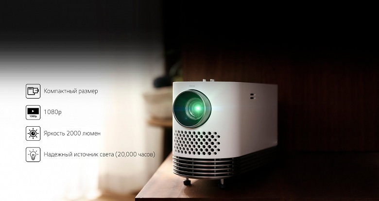 В России выходят проекторы лазерные LG HF85LSR и LG HF80LSR