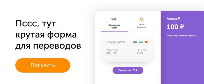 Открываем API для приема p2p-переводов - 2