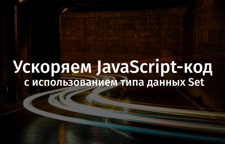 Ускоряем JavaScript-код с использованием типа данных Set - 1