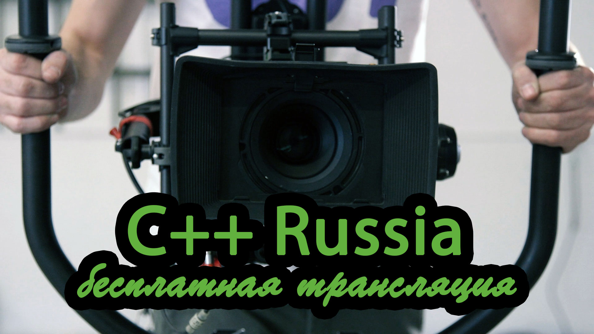 C++ Russia 2019: бесплатная трансляция первого зала и немного о том, что будет на конференции - 1