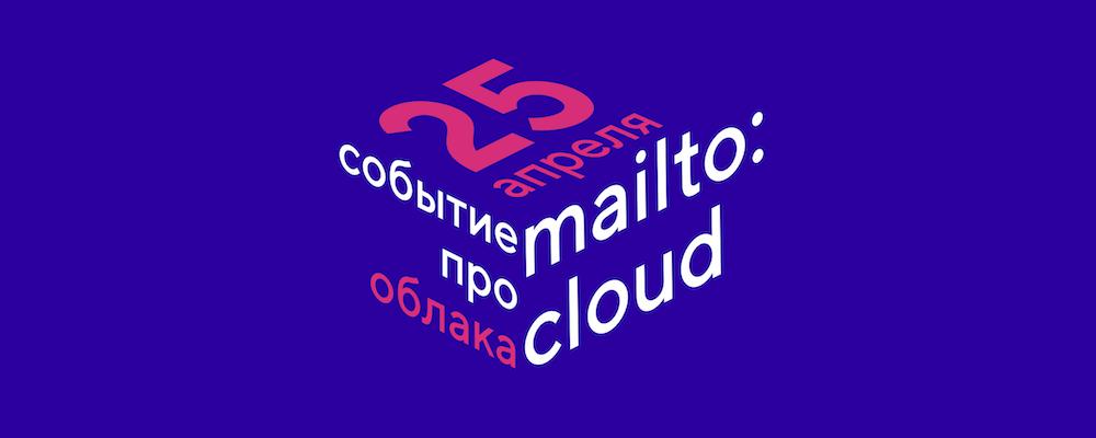 Конференция mailto:CLOUD — про облака и вокруг - 1