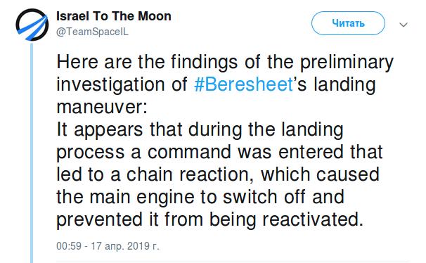 Лунная миссия «Берешит» — озвучена предварительная причина аварии - 3