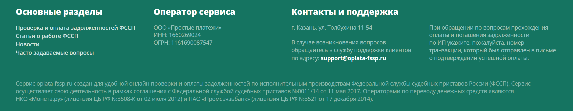 Сотни тысяч платежей граждан в ГИБДД и ФССП находились в открытом доступе - 4