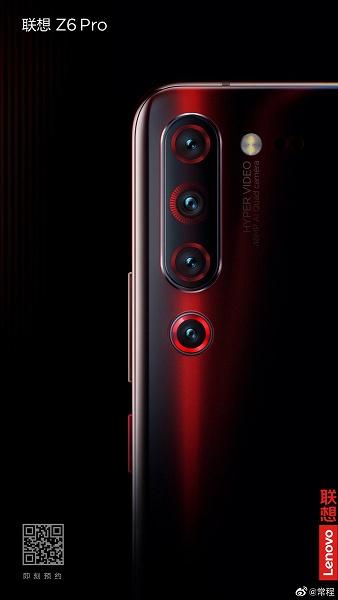 Lenovo Z6 Pro получил четверную камеру вместо ожидаемой одинарной
