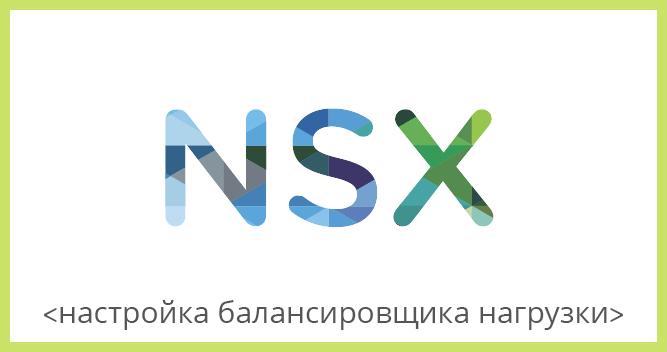 VMware NSX для самых маленьких. Часть 5. Настройка балансировщика нагрузки - 1