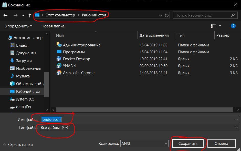 Сохранения файла с конфигурацией