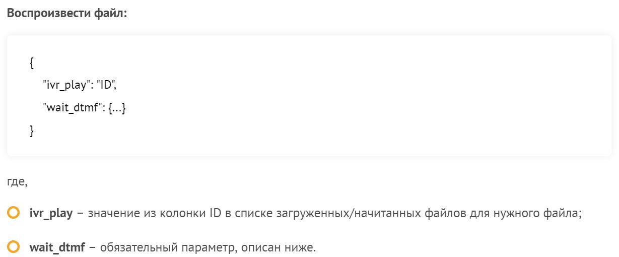 Голосовой секретарь на вебхуках - 2