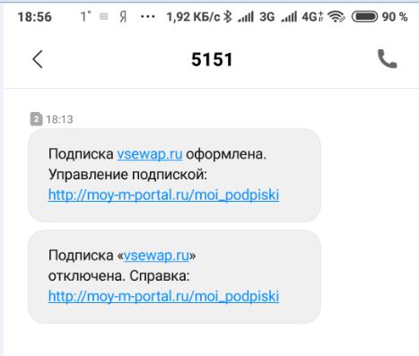 Как Мегафон спалился на мобильных подписках - 6