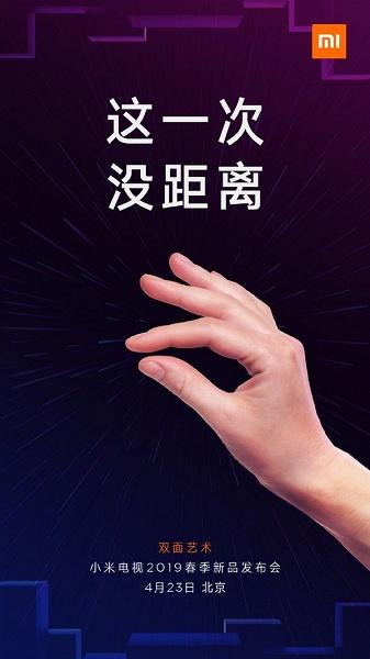 Новый телевизор Xiaomi окажется очень тонким, но он станет не единственной апрельской новинкой