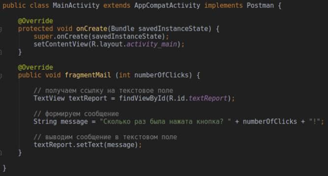 Как в Android'е передать переменную из фрагмента в активность? - 22