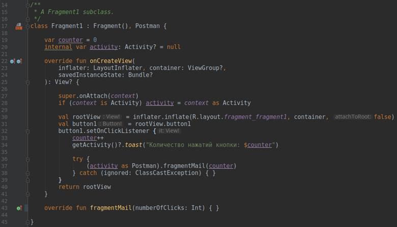 Как в Android'е передать переменную из фрагмента в активность? - 29
