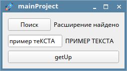 Создание системы расширения на библиотеке Qt - 2