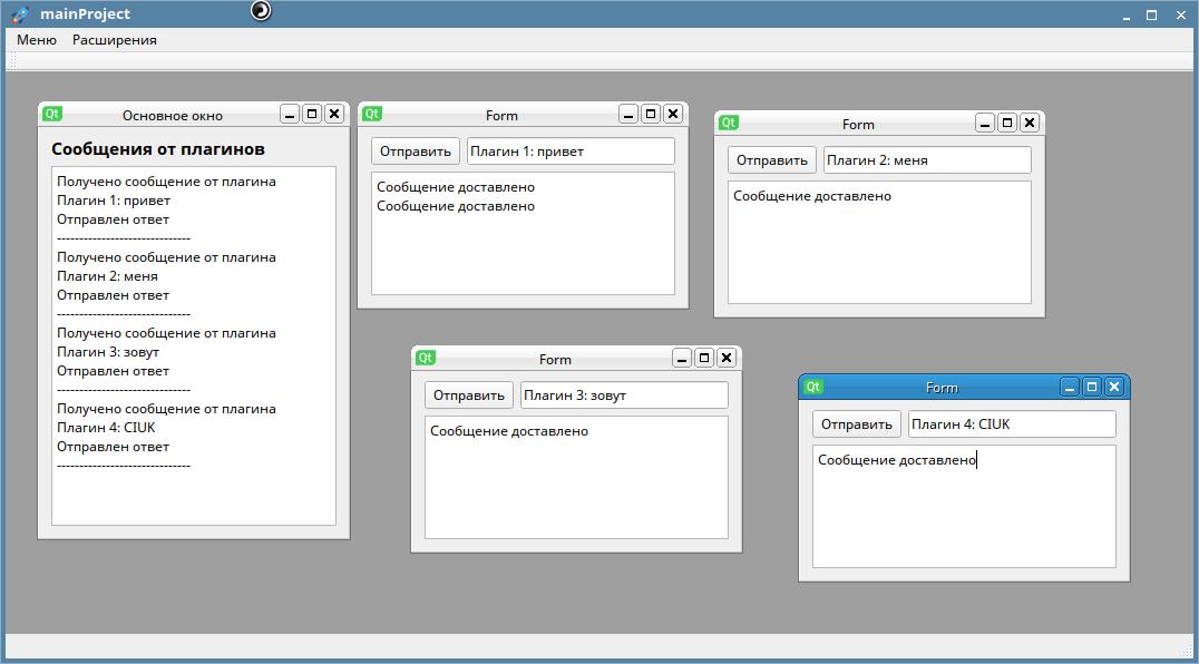 Создание системы расширения на библиотеке Qt - 4