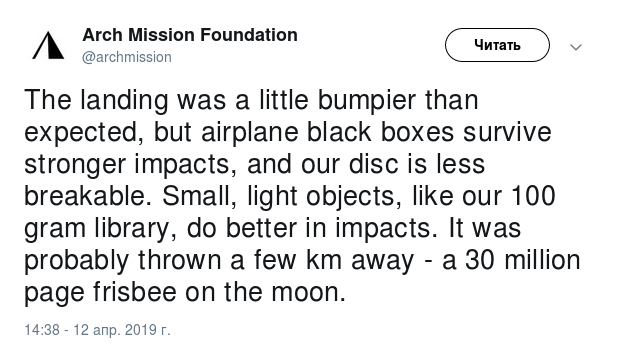 Лунная миссия «Берешит» — начаты поиски первой лунной библиотеки после аварии ее носителя - 19