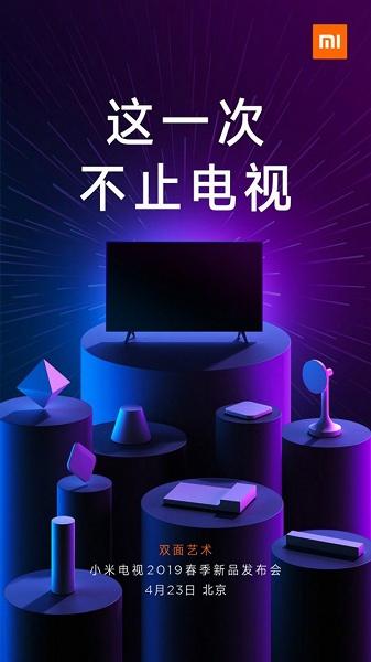 Сразу 9 новинок. Через два дня Xiaomi представит телевизор и еще восемь новых устройств