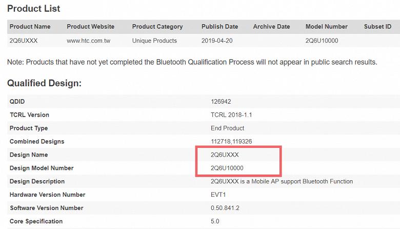 HTC готовит смартфон с поддержкой 5G