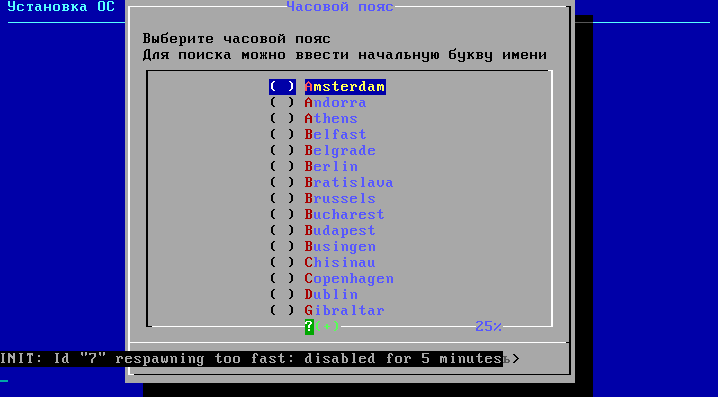 Linux Backup от Veeam на ОС «Эльбрус». Импортозамещение ['?' | '.' | '!'] - 4