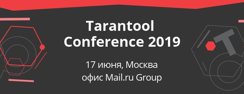 T+ Conf 2019 не за горами - 1