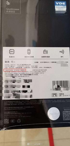 Первое фото упаковки флагмана Meizu 16s подтверждает ключевые характеристики смартфона