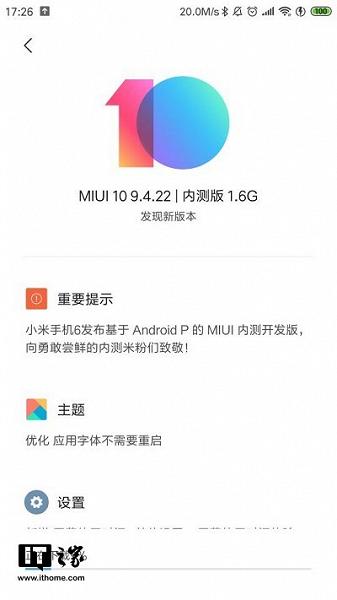 Позапрошлогодний флагман Xiaomi Mi 6 получил обновление MIUI 10 на Android 9.0 Pie