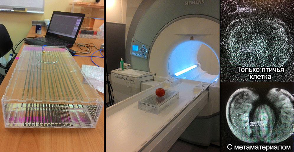 Разбираем магнитно-резонансный томограф II: Метаматериалы в МРТ - 14