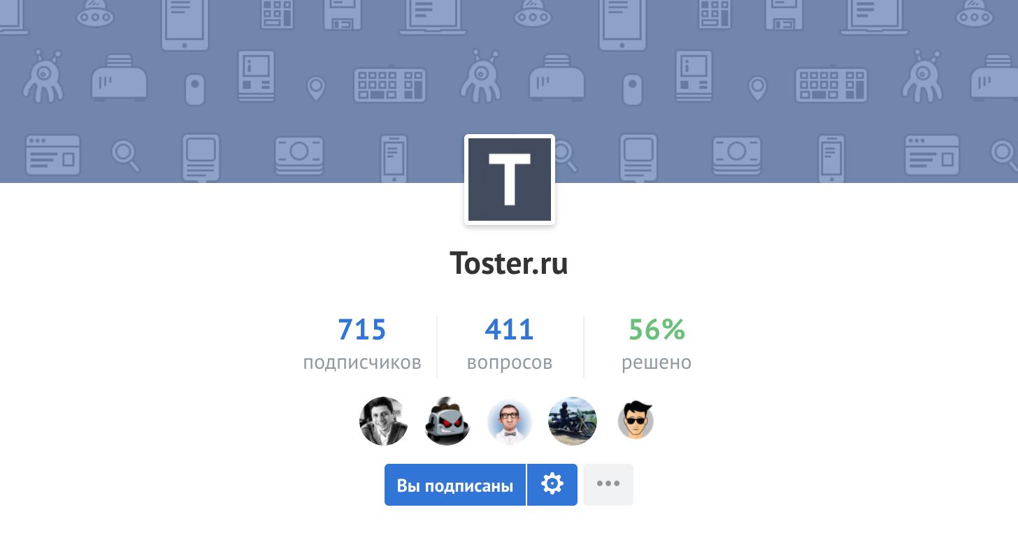 Тостер даёт пользователям больше прав - 2