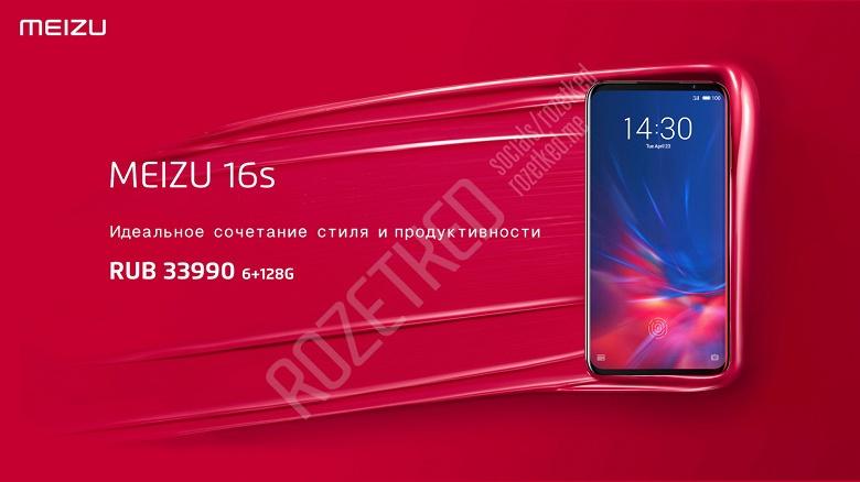В России дешевле, чем в Китае. Официальное изображение и цены на флагман Meizu 16s утекли в сеть за день до анонса