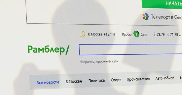 Рамблер перекрасил логотип в зелёный цвет, фирменный цвет Сбербанка России