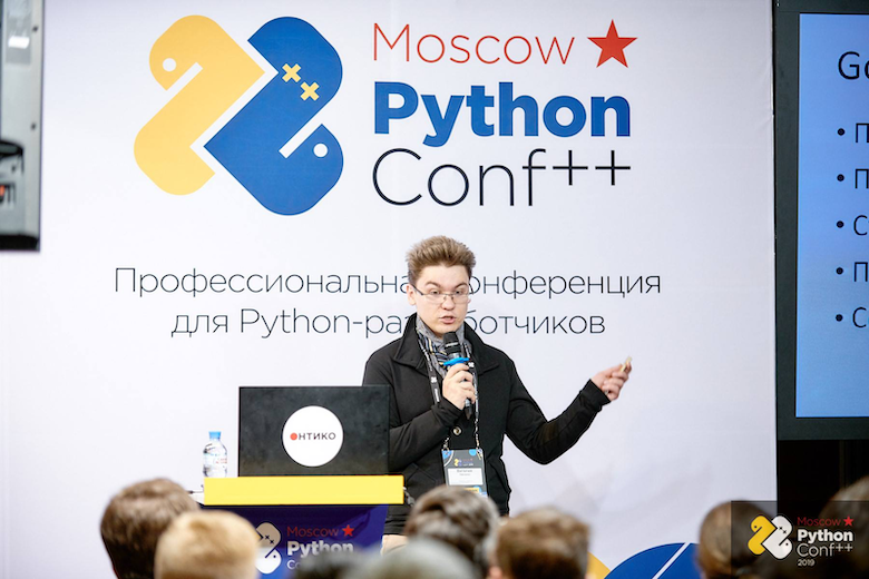 Изюминки прошедшей Moscow Python Conf++ 2019: трансформация в площадку для общения - 6